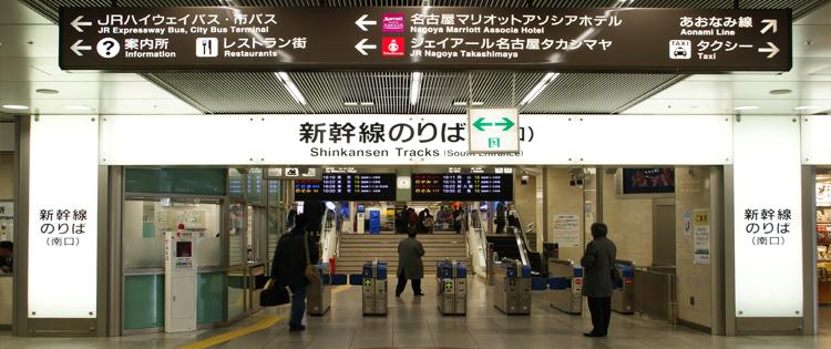 Omotesand Train Station - Japan